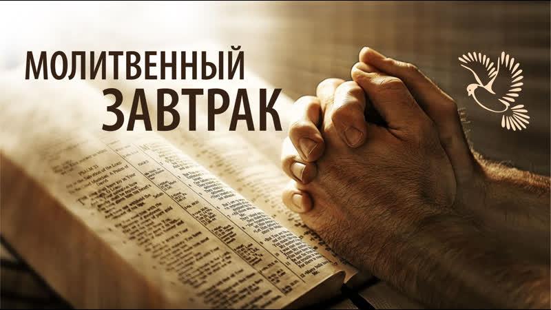 Молитвенный завтрак 9.05.19