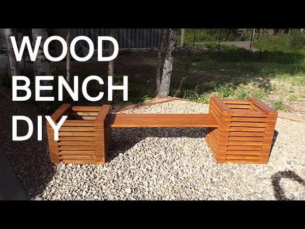 Скамья, скамейка из дерева с кашпо wood bench with flowerpots