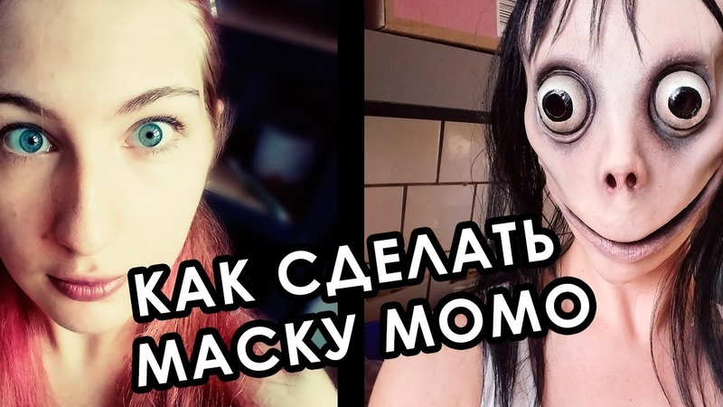 Как сделать латексную маску МОМО