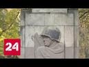 Россия может ввести санкции против Польши за снос советских памятников - Россия 24