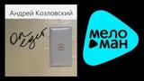 АНДРЕЙ КОЗЛОВСКИЙ - ОН ЕДЕТ ANDREY KOZLOVSKIY - ON EDЕT