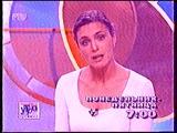Анонс новой утренней программы «Доброе утро, Россия!». (РТР, Сентябрь 1998)