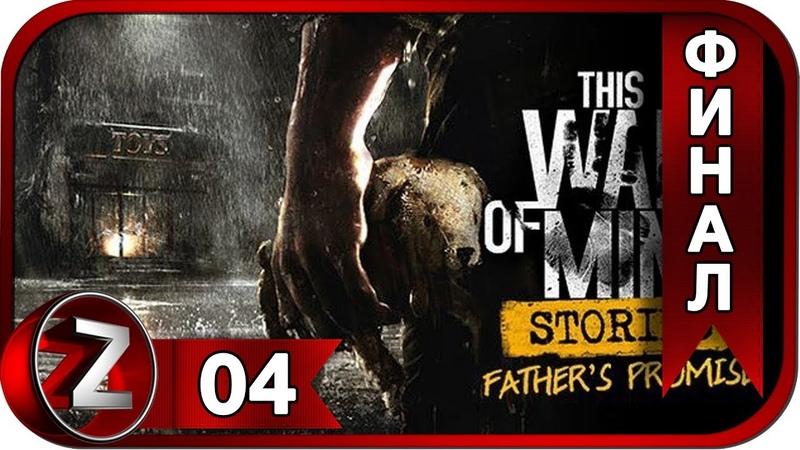 This War of Mine Stories Father's Promise DLC ➤ Вспомнить всё ➤ Прохождение 4 ФИНАЛ