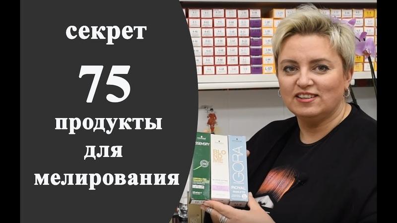 Секреты колориста от Тани Шарк.Секрет № 75. Продукты для мелирования.
