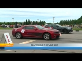 Drag Racing в Рыбинске
