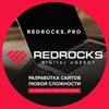 Redrocks Digital Agency   разработка сайтов