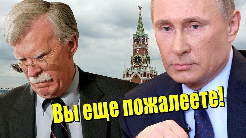 В Москве решили судьбу мира. Джон Болтон и Путин сказали все