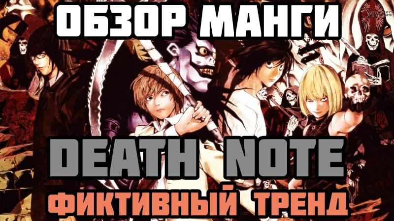 Обзор манги Death Note | Фиктивный тренд