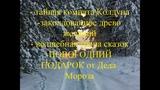 ТАЙНА ВОЛШЕБНОГО КОЛЬЦА 12 МЕСЯЦЕВ
