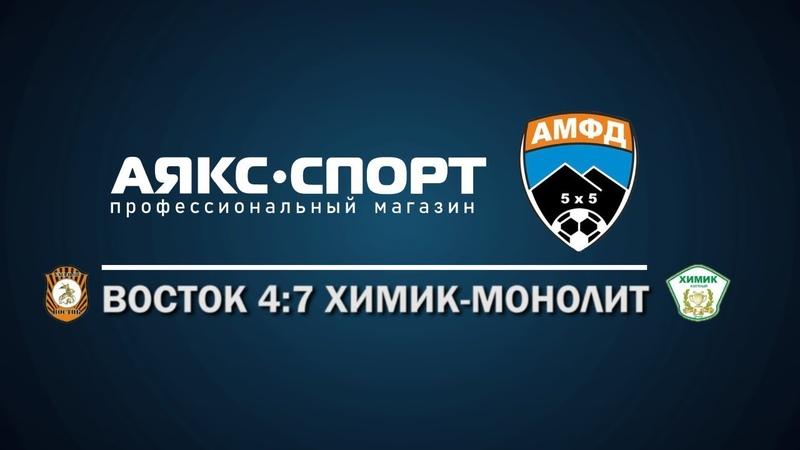 Чемпионат Донецка по мини футболу Премьер лига 7 й тур Восток 4 7 Химик Монолит Обзор