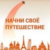 INTOURS | Туры и Визы в центре Санкт-Петербурга