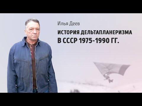 История дельтапланеризма в СССР 1975-1990 гг.