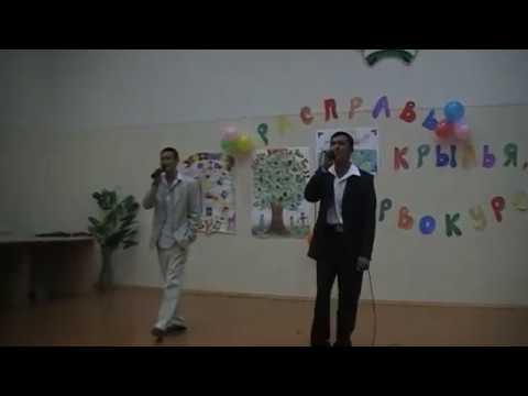 Тристан (Мурат и Юнир). Посвящение в первокурсники, СиБГУ - 2008 г.
