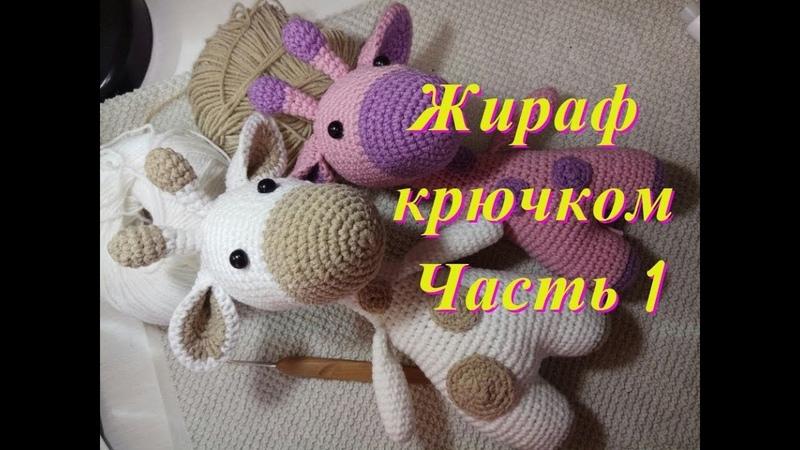 Жираф крючком. часть1, Giraffe crochet