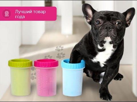 Лапомойка для собак Clean Dog! 2 минуты - и больше никаких грязных следов в доме! 054