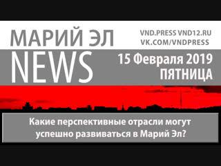 Михаил Винокуров: Марий Эл News #28(177)