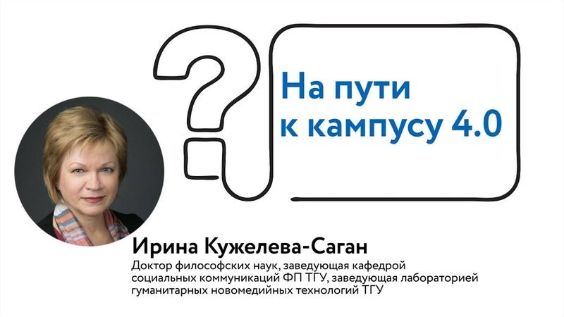 Ирина Кужелева-Саган   На пути к кампусу 4.0