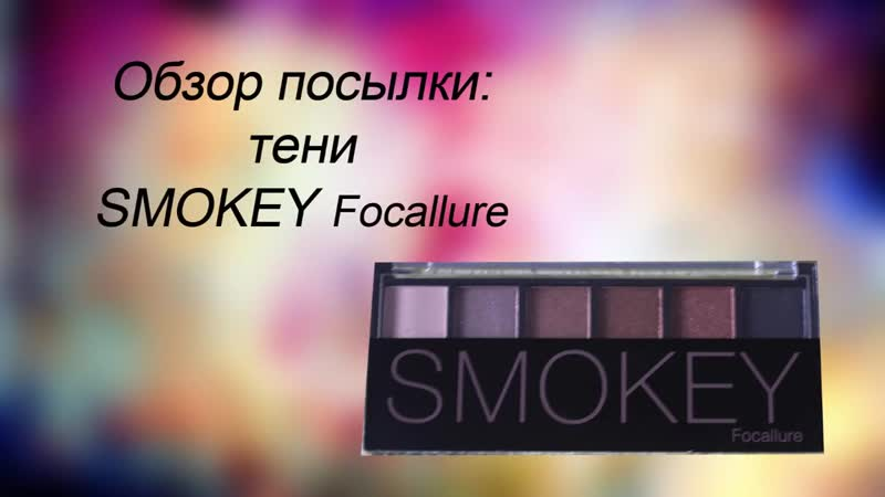 Focallure Smokey Тени
