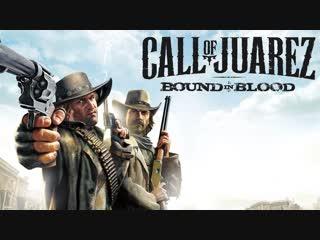 Лучший вестерн на пк! вспоминаем call of juarez: bound in blood