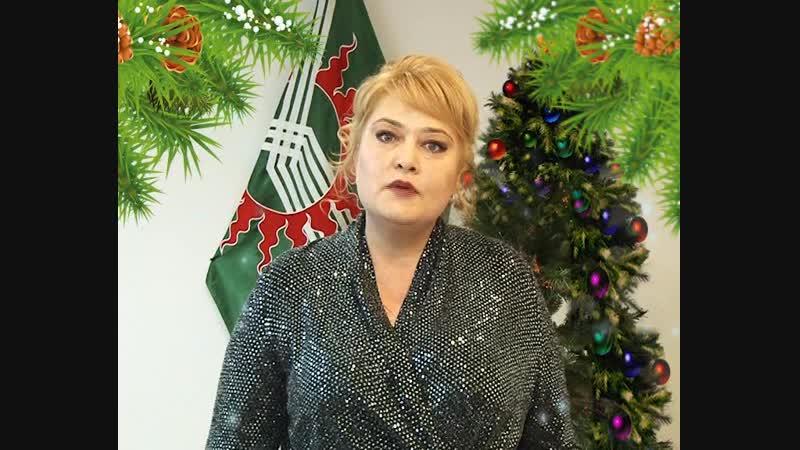 Наталья Тихонова, глава АГО, поздравляет с Новым годом!