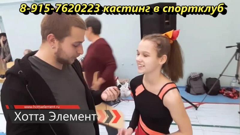 Live: 8-915-7620223 запись в спортклуб Клуб Чирлидинга и ЧИР спорта во Владимире