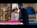 Эпизод из 1 серии СМС. Что предложил Махмуд, Анне?