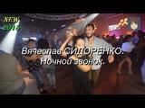 Вячеслав СИДОРЕНКО - Ночной звонок. Танцуют ANDREW &amp MELANY. NEW 2018
