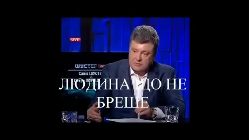 ПОРОШЕНКО ОЧЕРЕДНАЯ СВИНЬЯ У КОРЫТА _ В УКРАИНЕ ИДЕТ ВОЙНА Банк Порошенко