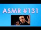 #131 ASMR ( АСМР ): DreamMaker - The Energy Healer. Personal Attention. Hand Movements. Soft Spoken
