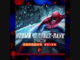 Новый человек-паук на РЕН ТВ