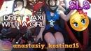 Дрифт такси с девушкой/Drift taxi with a girl/Drift/anastasiy_kostina15/№3/SLS