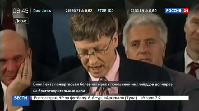 Новости на Россия 24 • Билл Гейтс пожертвовал почти $5 млрд на благотворительность