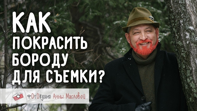 Как покрасить бороду для съемки? Фотокухня Анны Масловой. Выпуск №28