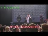 Концерт Артем Михаленко Гродно 22 марта