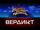 Вердикт The Secret of Monkey Island