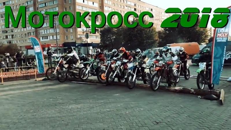 Смотрите видео Мотокросс октябрь 2018 Орехово Зуево
