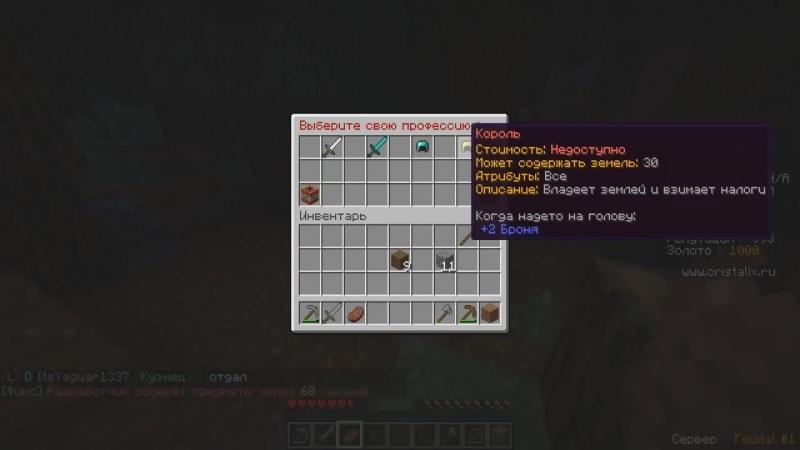 [Demaster] ВОЙНЫ ФЕОДАЛОВ НА КРИСТАЛИКСЕ! Я СОЗДАЛ КОРОЛЕВСТВО! Minecraft Cristalix