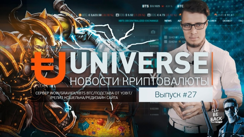 Universe News 027 Сервер WOW Graviex XBTS Подстава от YoBit Релиз онлайн кошелька Редизайн сайта