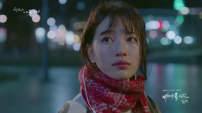 [MV] Kim Woobin(김우빈) _ Picture In My Head(내 머릿속 사진) (Uncontrollably Fond(함부로 애틋하