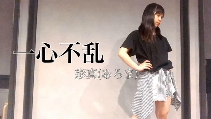 【彩真(あろま)】一心不乱【踊ってみた】50音チャレンジ sm34063912