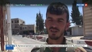 Новости на Россия 24 Сирия мирный процесс развивается