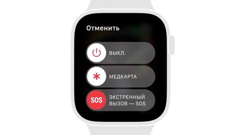 Как сделать экстренный вызов с Apple Watch S4