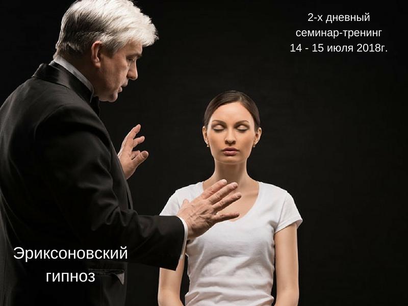Афиша Эриксоновский гипноз тренинг