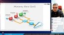 QoS в роутерах Mikrotik: настраиваем маркировку и приоритезацию трафика для нужд компании.