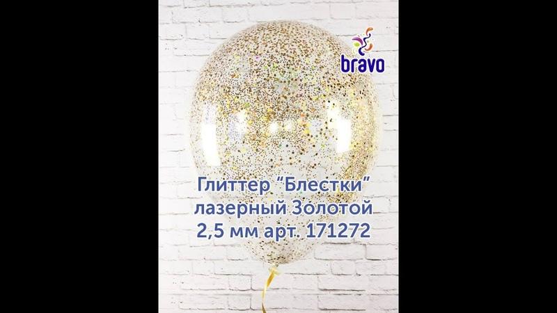 Глиттер Блестки лазерный Золотой 2,5 мм