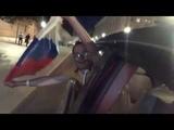 Фанат из Губкина после победы российской сборной едет с флагом по улицам Москвы