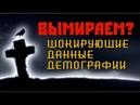 Минус 10,5 МЛН русских. Шокирующие данные по сокращению населения