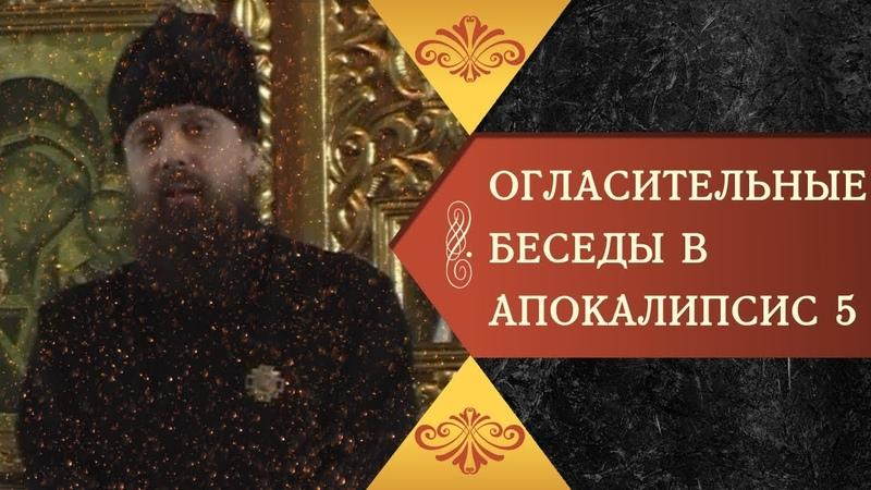 НОВОЕ 5 ФИЛЬМ ОГЛАСИТЕЛЬНЫЕ БЕСЕДЫ В АПОКАЛИПСИС