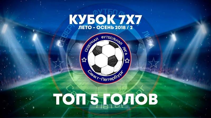 Северная Футбольная Лига (Южный дивизион) | Топ-5 голов / 2