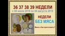 36 37 38 39 недели Недели без мяса Нестрогое вегетарианское меню с 08 июля 2018 по 04 августа 2018